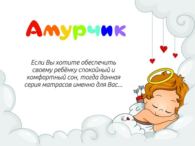 amurchik-na-sajt.jpg