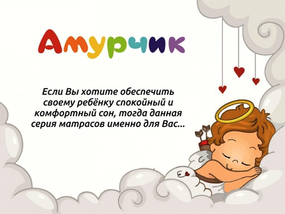 amurchik-poster.jpg